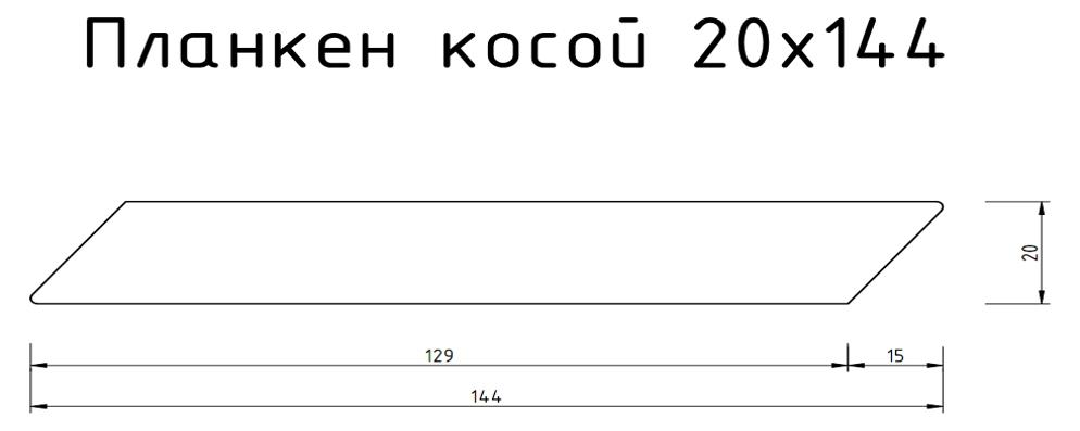 Планкен косой
